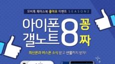 """""""갤럭시노트8•아이폰8 무료로 드려요!"""" 모비톡, 페이스북 이벤트 진행"""