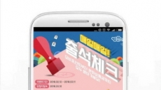'모비', 문화상품권 제공 출석 체크 이벤트 개최