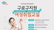 여성의 방과 후 수업 지도사 활동을 위한 '구로구 여성취업교실' 열린다