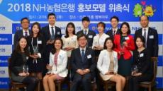 농협銀, 홍보모델로 직원 11명 선발