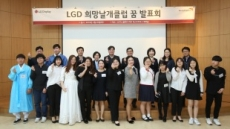 LG디스플레이 '희망날개 꿈 발표회' 개최