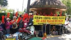 '성추행 파문' 고은 시인, 단국대 석좌교수직 사직