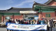 하나금융, 평창 동계올림픽에 문화소외계층 700여명 초청