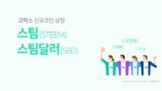 암호화폐 거래소 고팍스, 21일 스팀·스팀달러 상장