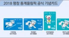뜨거운 올림픽 인기에…2018 평창 동계올림픽 기념카드 50만좌 돌파