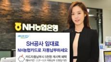 NH농협카드, SH공사 임대료 자동납부 신청 개시