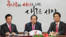 """홍준표 """"한국당 민주당 지지율 앞선 것으로 본다"""""""