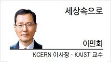 [세상속으로-이민화 KCERN 이사장·KAIST 교수]블록체인, 국가전략으로 활용할 때다