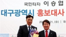 이승엽 대구시 홍보대사 위촉