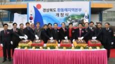 경북도 환동해지역본부 개청…해양시대 본격 선언