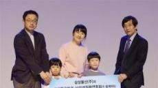 """삼성물산 """"희귀·난치성 질환 어린이들에 희망을…"""""""