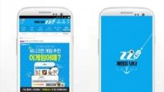 '찌', 문화상품권 지급 게임 리뷰 작성 이벤트 진행