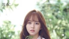 '한율' 모델에 자연미인 김소현 발탁