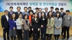 한독제석재단, 의ㆍ약대생 및 탈북 장학생에게 장학금 전달