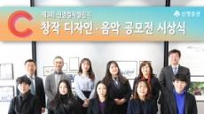 신영증권, 창작 디자인ㆍ음악 공모전 '제3회 신영컬처챌린지' 시상식 개최