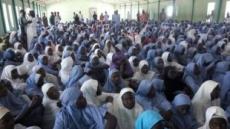 """나이지리아 정부 """"실종 여학생 100여명 중 일부 구출돼"""""""