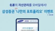삼성증권, 온라인 자산관리 이벤트 실시