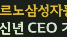 위기에도 '적극 지원'…GM과 대조적인 르노ㆍ마힌드라