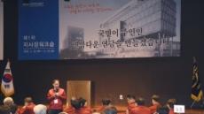 국민연금공단, 국민이 주인인 '연금다운 연금' 만들기 시동