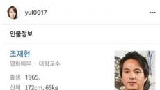 배우 최율, '미투' 동참하며 조재현 실명 거론