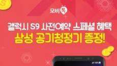 모비톡, '갤럭시S9' 사전예약 사은품 '삼성 공기청정기' 추가