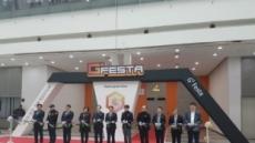 최초 호남지역 게임전시회 'G²FESTA(지투 페스타)' 개막