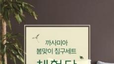 까사미아, 봄맞이 침구세트 체험단 모집