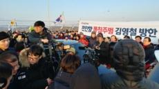 한국당, '김영철 방남' 결사 반대…통일대교 남단서 농성 계속