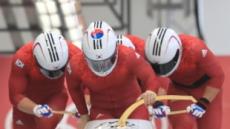 한국 봅슬레이 사상 첫 메달 눈앞