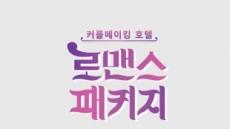 """'로맨스' PD """"女 106호, 어장관리라기 보다는 신중한 결정"""""""