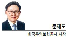 [CEO 칼럼-문재도 한국무역보험공사 사장]청렴문화의 정착을 위한 조건