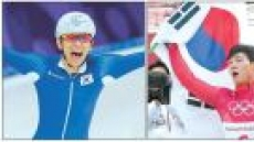 [평창 동계올림픽 폐막] 대한민국 눈밭서도 캐낸 메달 금·은·동…17일간 17개의 열매