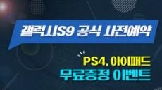모비톡, '갤럭시S9' 사전예약 1만 명 돌파… 사은품 'PS4'•'아이패드' 수량 추가
