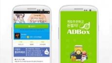 어플 '애드박스', 인기 모바일게임 '리니지M' 캠페인 추가