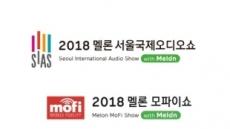 하이파이클럽-멜론, '2018 멜론 서울국제오디오쇼&모파이쇼' 개최