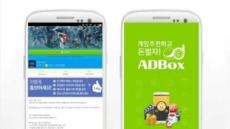 꿀알바 어플 '애드박스', 인기 모바일게임 '액스(AxE)' 캠페인 추가