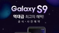 모비톡, '갤럭시S9' 사전예약 사은품 '삼성노트북3' 100대 추가