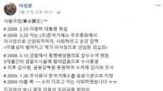 """이정환 """"이팔성 로비로 한국거래소 이사장 사퇴"""""""