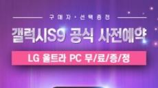 모비톡, '갤럭시S9' 사전예약 사은품 'LG 울트라PC' 100대 추가
