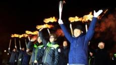 """""""다시 평창""""…'동계 패럴림픽' 성화 불씨 밝히다"""