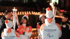 평창패럴림픽 성화 릴레이…9일 평창으로