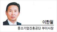 [CEO 칼럼-이한철 중소기업진흥공단 부이사장]기술의 발전과 혁신기업의 출현
