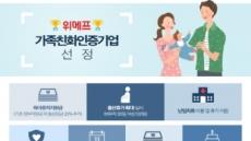 위메프, 구성원 요청 '핀셋' 복지로 만족도ㆍ효율성 두 마리 토끼