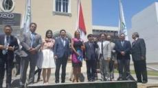 기보, 페루에 기술평가보증 전수