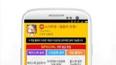 모비, '소녀무쌍: 꽃들의 전쟁' 스페셜 사전예약 쿠폰 추가