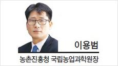 [헤럴드포럼-이용범 농촌진흥청 국립농업과학원장]미래농업 결정지을 '3新'