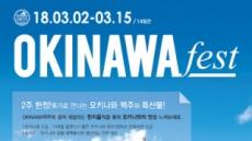 롯데아사히주류, 오는 15일까지 '오키나와 페스트' 진행
