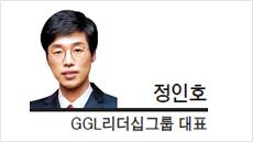 [헤럴드포럼-정인호 GGL리더십그룹 대표]내 청춘을 돌려다오!