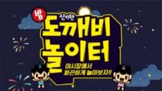봄에 가볼 만한 인천의 새로운 가족놀이 공간 '신기한 도깨비놀이터 야시장' 개장