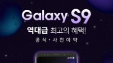 모비톡, '갤럭시S9' 사전예약 사은품 기어아이콘X 증정